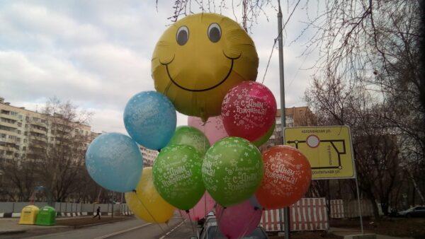 """Гиганский смайл и 15 гелиевых шаров """"С Днём Рождения"""""""